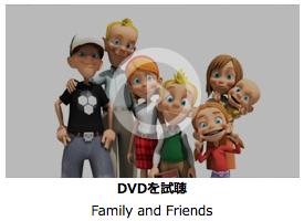 DVDを視聴
