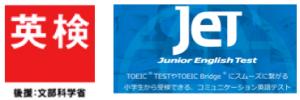 英検&Jet