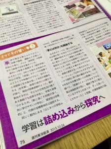 東洋経済10月24日版