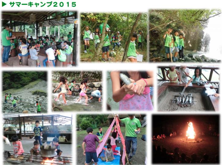 サマーキャンプ2015