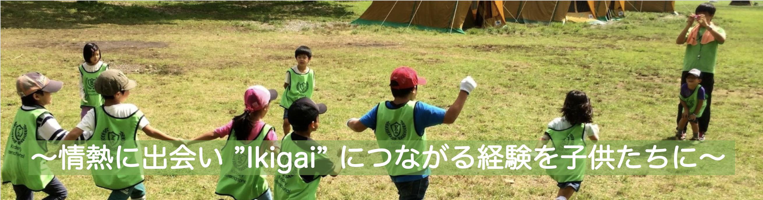 Ikigaiに出逢う